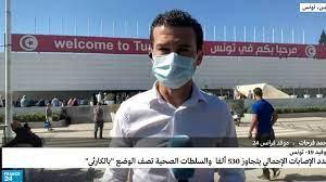 فيروس كورونا - تونس: مصادر طبية تقول إنها باتت مضطرة لانتقاء المرضى الذين  لهم أولوية العلاج