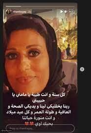 ريهام حجاج تتصدر محركات البحث بسبب صورة واحتفال - ليالينا