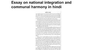 essay on national integration and communal harmony in hindi essay on national integration and communal harmony in hindi google docs