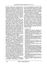 Вестник МГОУ Авторам Образец оформления ссылок на источники в списке литературы