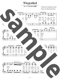 モーツァルト の 子守 歌