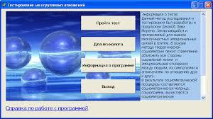 Психологический тест база данных графики Курсовая работа на  Курсовая работа Психологический тест база данных графики в среде программирования delphi Дельфи Делфи Программа и описание