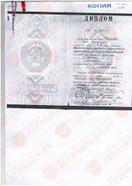 Легализация диплома с апостилем для Китая Легализуем Ру diplom kopia