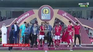 لحظة استلام الاهلي كأس السوبر الافريقي 2021 - YouTube