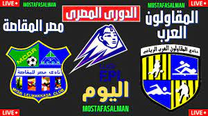 بث مباشر مباراة المقاولون العرب ومصر المقاصة اليوم فى الدورى المصرى  بالتوقيت والقنوات الناقلة - YouTube