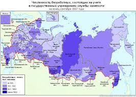 Реферат Безработица в РФ  Среди субъектов Российской Федерации самый низкий уровень безработицы по методологии МОТ наблюдается в Москве и составляет 1 1%