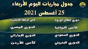 جدول مباريات اليوم الأربعاء 25-8-2021 (الأربعاء 25 أغسطس 2021) | مباريات  اليوم الأربعاء 25-08-2021 - YouTube