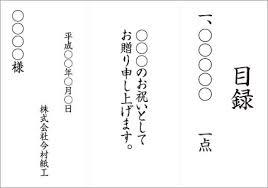 株式会社今村紙工オリジナル目録テンプレート使い方デザインデータ