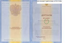 куплю диплом купить диплом аттестат дипломы аттестаты справки  куплю диплом купить диплом аттестат дипломы аттестаты справки 89630428877