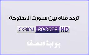 تردد قناة بي ان سبورت المفتوحة bein sport hd الجديد 2021علي النايل سات  والعربسات وسهيل