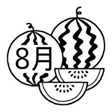8月の季節イラスト 素材集 まとめ Naver まとめ