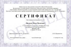 Филиал г Белорецк ФГБОУ ВО Магнитогорский государственный  sertifikat