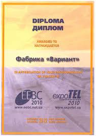 Сертификаты Фабрика Вариант производитель опалубки и  Диплом Фабрики Вариант