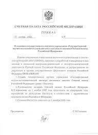 История развития института НИИ СП Издан приказ Председателя Счетной палаты № 31 о создании Института