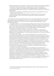 Анализ финансово хозяйственной деятельности предприятия курсовая  Это только предварительный просмотр