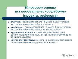 Презентация на тему Реферат как форма государственной итоговой  17 Итоговая оценка исследовательской