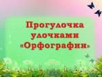 презентация 2 класс русский язык сочетания чк чн чт щн нч
