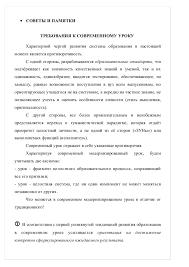 dnevnik po pedpraktike kurs akhmatova mm group   38