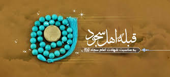 Image result for ‫زین العابدین‬‎