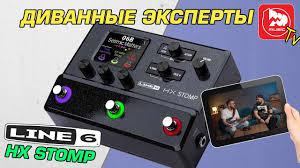 <b>LINE</b> 6 HX STOMP напольный <b>гитарный процессор</b> эффектов ...