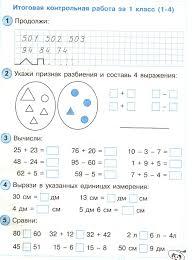 Электронная копилка учебного материала школы № Математика  Итоговая контрольная работа за 1 класс