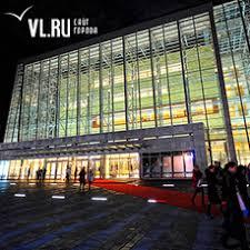 Контрольно счетная палата Приморского края нашла нарушения в  Контрольно счетная палата Приморского края нашла нарушения в театре оперы и балета на сумму 31 6 млн рублей