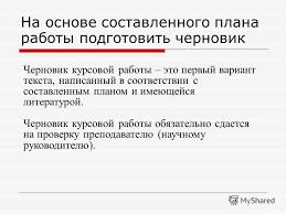 Презентация на тему Курсовая работа сущность особенности   вариант плана курсовой работы Описать 28 На основе составленного