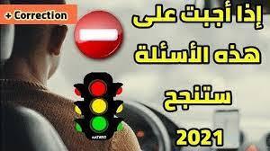 Arrêté royal du 1er décembre 1975 portant règlement général sur la police de la circulation routière et de l'usage de la voie publique. Download Code De La Route En Tunis Mp3 Free And Mp4