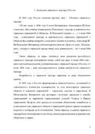 Страховой надзор в России и за рубежом Реферат Реферат Страховой надзор в России и за рубежом 4