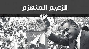 شعبية كبيرة وهزائم لا تنتهي تعرف على المسيرة الطويلة لنبي القومية العربية جمال  عبدالناصر - YouTube