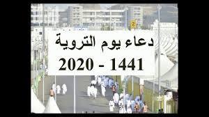 يوم التروية 2021   يوم التروية   دعاء يوم التروية   ادعيه يوم التروية   دعاء  يوم عرفات 2021 - YouTube