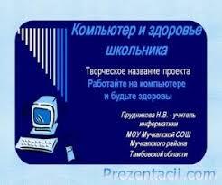 Презентация о вреде компьютера Компьютер и здоровье школьника