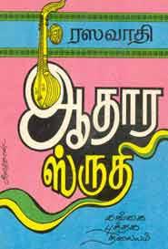 ஆதார ஸ்ருதி (old copy) » Buy tamil book ஆதார ஸ்ருதி (old copy) online