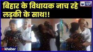 बहर क वधयक नच रह लडक क सथ Bihar Mla Dancing With Girl Video Goes Viral