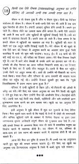 essay on the ldquo interesting moment of your life rdquo in hindi