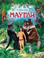 <b>Маугли</b> (Киплинг Р.) - купить книгу с доставкой в интернет ...