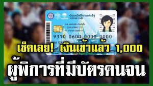 เช็คเลย! เงินเข้าแล้ว 1,000 บาท ผู้พิการที่มีบัตรคนจน บัตรสวัสดิการแห่ง