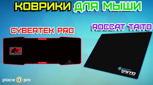 <b>Roccat TAITO</b> Control, CyberTek Pro Game Подробный Обзор ...