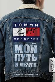 """Книга """"<b>Томми Хилфигер</b>. <b>Мой</b> путь к мечте. Автобиография ..."""