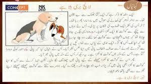 story of greedy dog urdu learning