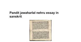 pandit jawaharlal nehru essay in sanskrit google docs