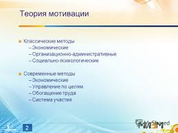 Презентация на тему Совершенствование процесса мотивации  2 2