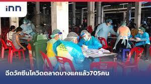 ฉีดวัคซีนโควิดกลุ่มเสี่ยงตลาดบางแคแล้ว705คน : เกาะสถานการณ์ 13.30 น.  (18/03/2564) - YouTube