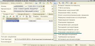 Урок по С Оплата поставщику Списание с расчетного счета  Списание с расчетного счета в системе 1С Предприятие версии 8