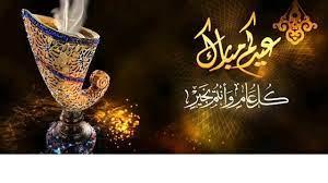 تهنئة عيد الفطر عيدكم مبارك سعيد - YouTube