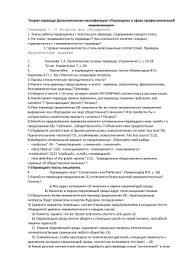 РЕЦЕНЗИЯ на магистерскую диссертацию Виолетты Андреевны Лукомской  Теория перевода Дополнительная