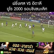 ไฮไลท์ฟุตบอลเมื่อคืน - แมตช์คลาสสิค ฝรั่งเศส VS อิตาลี ยูโร 2000  รอบชิงชนะเลิศ