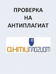 СПРАВКА на антиплагиат Выдача официального Заключения об  Проверка диссертации на антиплагиат