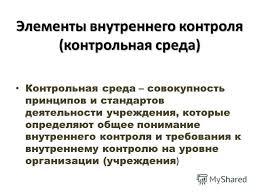 Презентация на тему декабря г г Ставрополь  12 Элементы внутреннего контроля контрольная среда Контрольная среда совокупность
