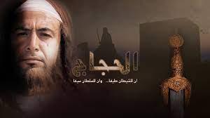 الحجاج، المركز العربي ،www.alhajjajseries.com، - alhajjaj